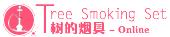 树的烟具 Tree Smoking Set logo