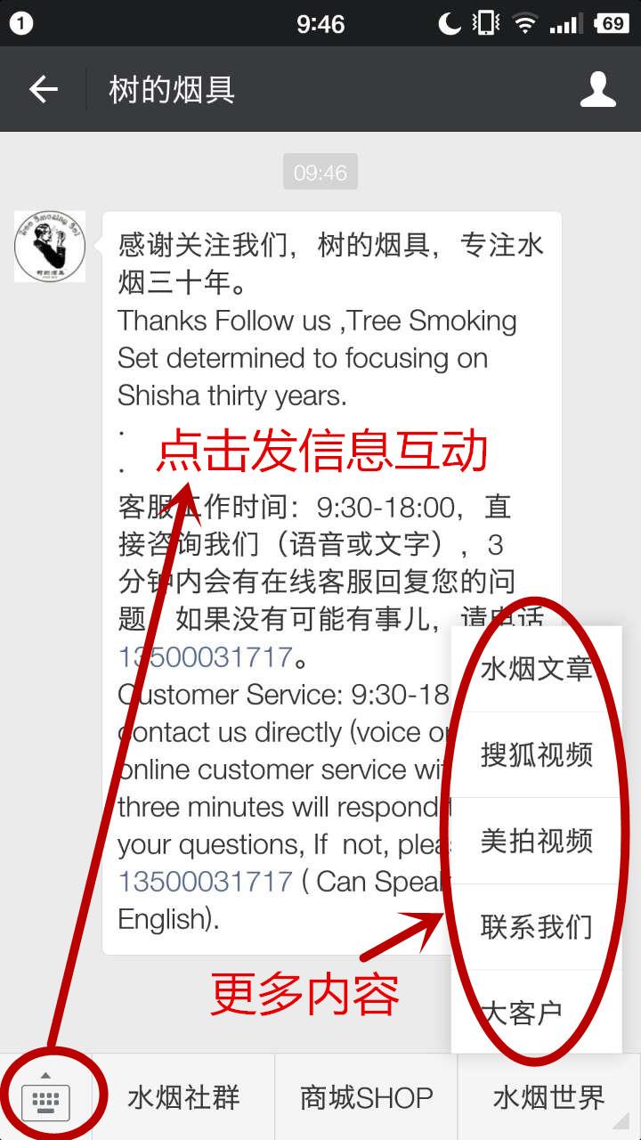 如何添加树的烟具微信公众号